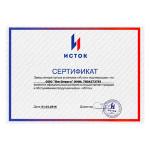 Сертификат Исток_300x300